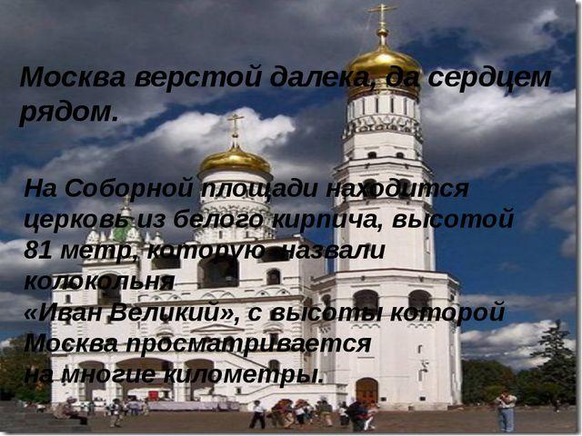 На Соборной площади находится церковь из белого кирпича, высотой 81 метр, кот...
