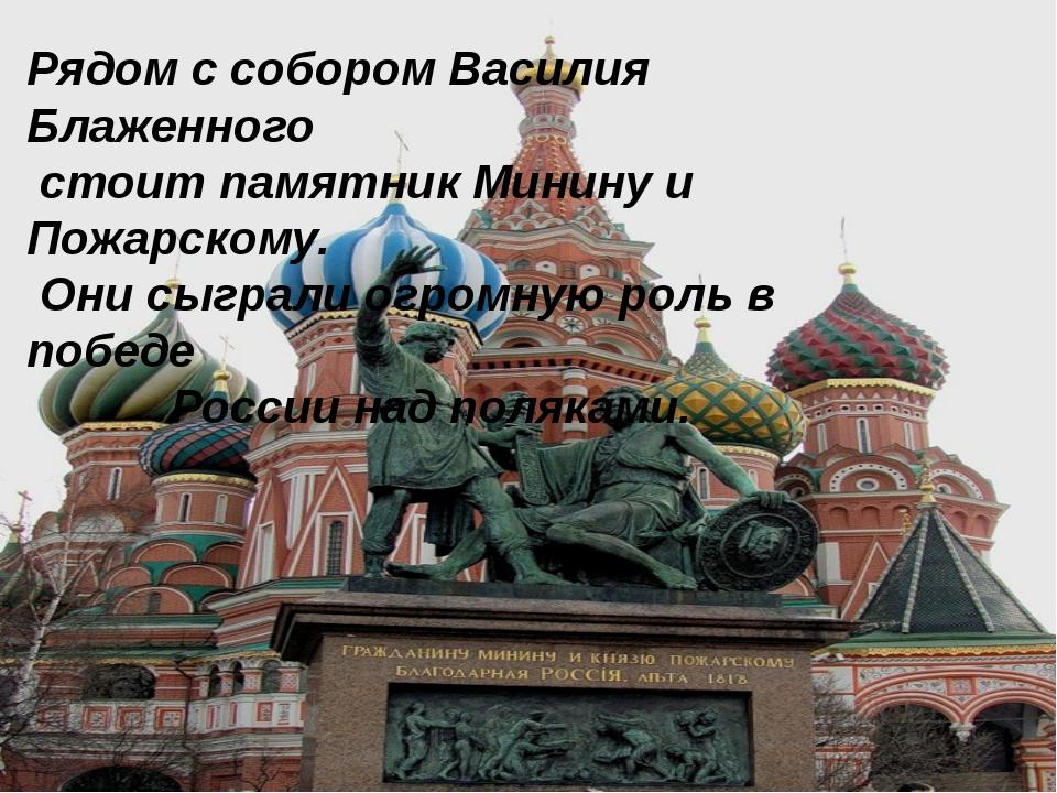 Рядом с собором Василия Блаженного стоит памятник Минину и Пожарскому. Они сы...
