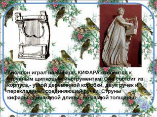Аполлон играл на кифаре. КИФАРА относится к струнным щипковым инструментам. О