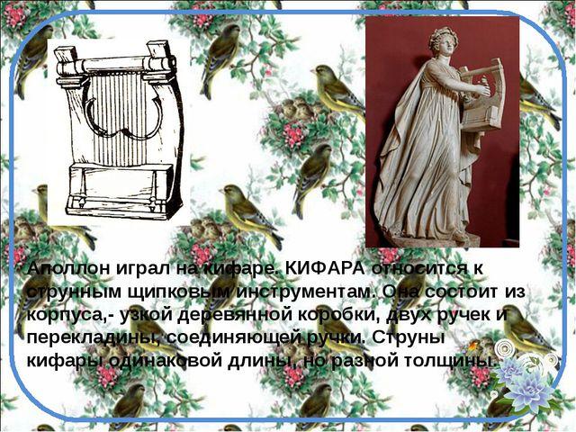 Аполлон играл на кифаре. КИФАРА относится к струнным щипковым инструментам. О...
