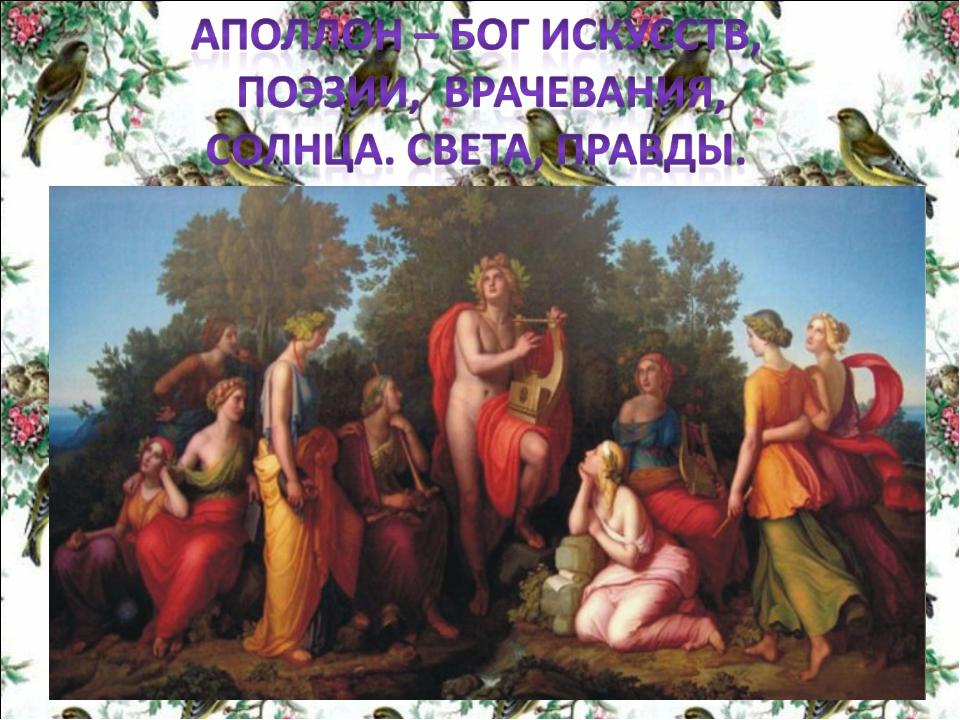 В древности родился миф об Аполлоне и его постоянных спутницах – девяти муза...