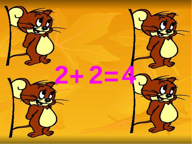 2 + 2 = 4