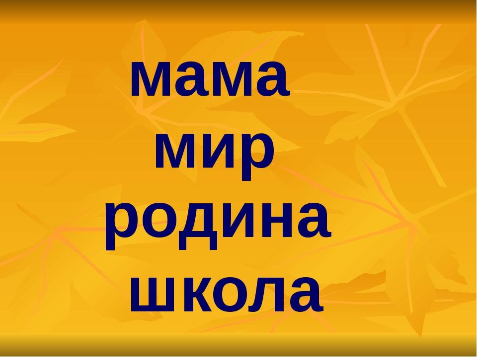 мама мир родина школа