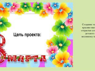 Создание эстетически красиво выполненной открытки сотрудникам детского сада