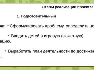 Этапы реализации проекта: 1. Подготовительный Задачи: * Сформулировать пробл
