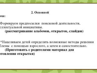2. Основной Задачи: * Формируем предпосылки поисковой деятельности, интеллек
