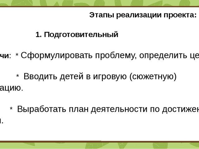 Этапы реализации проекта: 1. Подготовительный Задачи: * Сформулировать пробл...