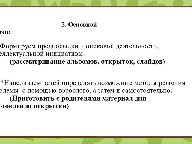 2. Основной Задачи: * Формируем предпосылки поисковой деятельности, интеллек...
