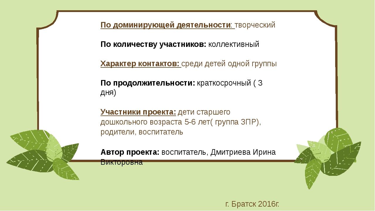 По доминирующей деятельности: творческий  По количеству участников:коллекти...