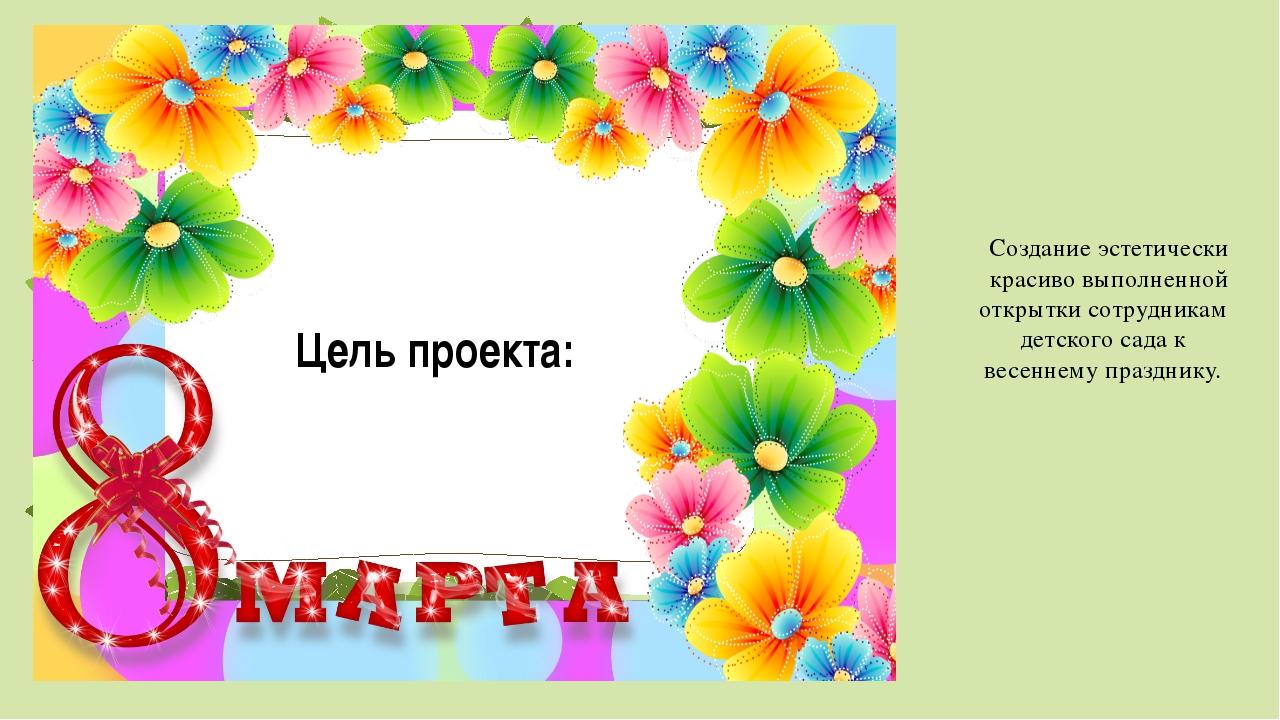 Создание эстетически красиво выполненной открытки сотрудникам детского сада...