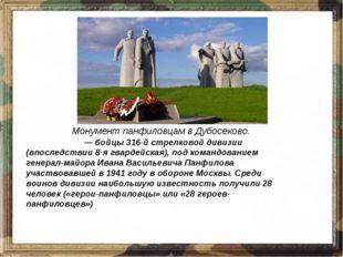 Монумент панфиловцам в Дубосеково. Панфи́ловцы— бойцы 316-й стрелковой дивиз
