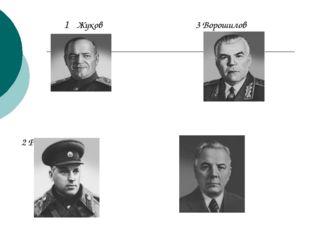 1 Жуков 3 Ворошилов 1 2 Рокосовский 4 Малиновский