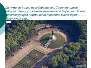 Монумент Воину-освободителю в Трептов-парке - один из самых ухоженных памятн