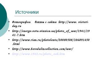 Источники Фотографии  взяты с сайта http://www.victori-day.ru http://energo