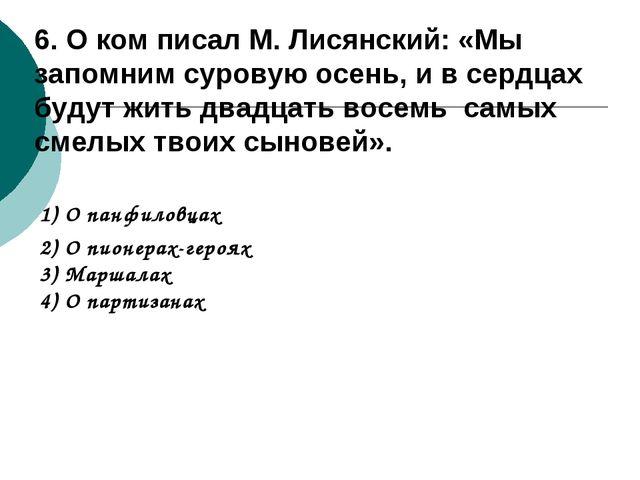 6. О ком писал М. Лисянский: «Мы запомним суровую осень, и в сердцах будут жи...