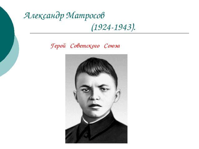 Александр Матросов (1924-1943). Герой Советского Союза