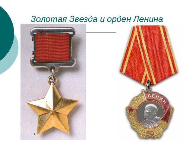 Золотая Звезда и орден Ленина