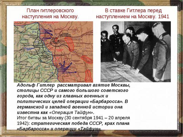 План гитлеровского наступления на Москву. В ставке Гитлера перед наступлением...