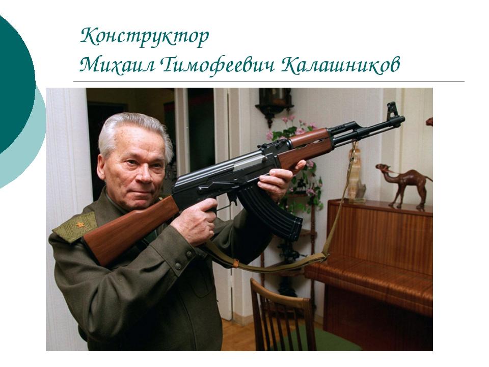 Конструктор Михаил Тимофеевич Калашников