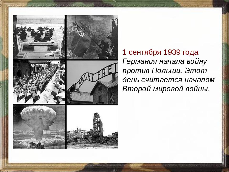 1 сентября 1939 года Германия начала войну против Польши. Этот день считается...