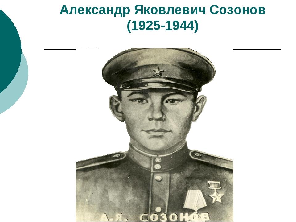Александр Яковлевич Созонов (1925-1944)