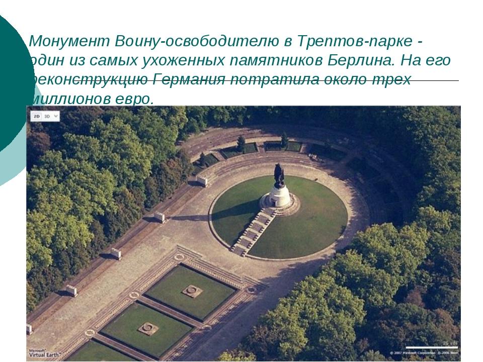 Монумент Воину-освободителю в Трептов-парке - один из самых ухоженных памятн...