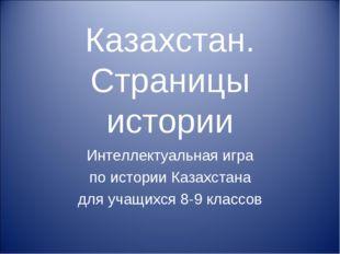 Казахстан. Страницы истории Интеллектуальная игра по истории Казахстана для у