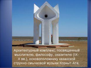 Архитектурный комплекс, посвященный мыслителю, философу, сказителю (IХ- X вв