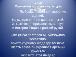 V тур Памятники истории и культуры Казахстана 8 класс Любовью наполнил творен