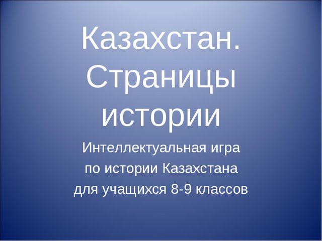 Казахстан. Страницы истории Интеллектуальная игра по истории Казахстана для у...