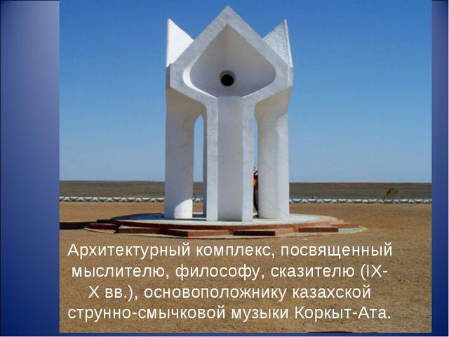 Архитектурный комплекс, посвященный мыслителю, философу, сказителю (IХ- X вв...