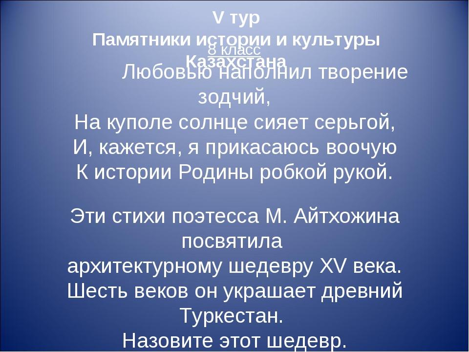 V тур Памятники истории и культуры Казахстана 8 класс Любовью наполнил творен...