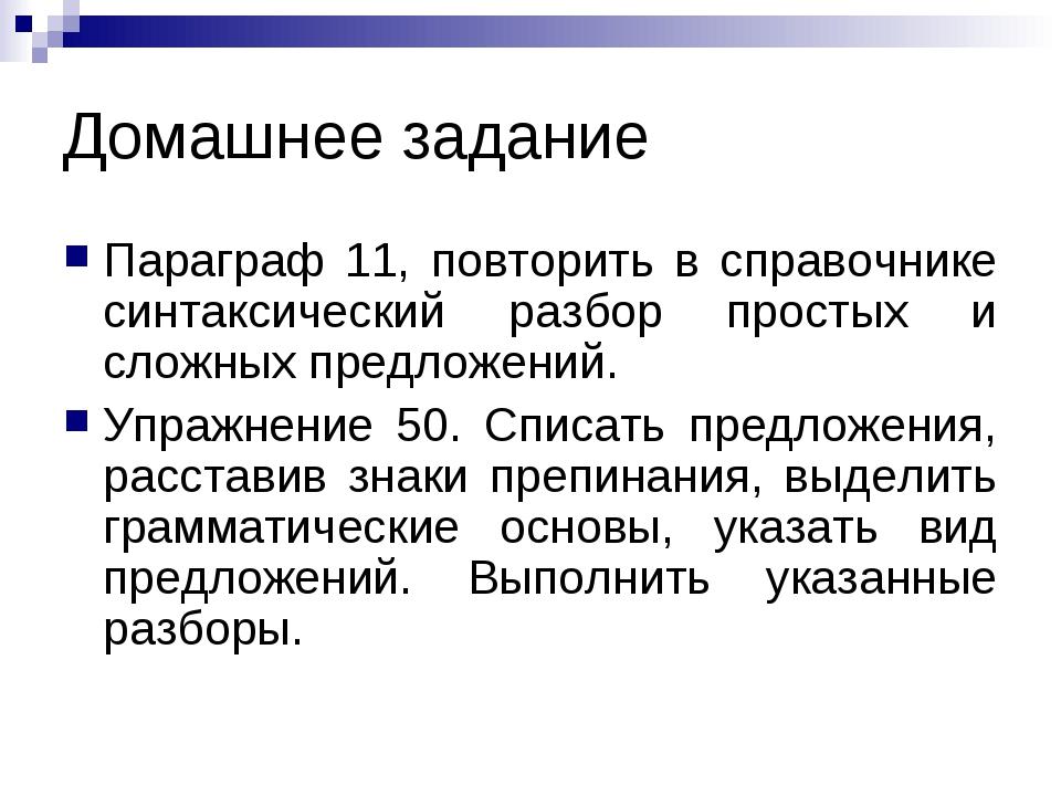Домашнее задание Параграф 11, повторить в справочнике синтаксический разбор п...