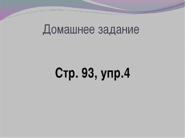 Домашнее задание Стр. 93, упр.4
