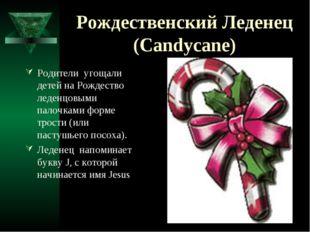 Рождественский Леденец (Candycane) Родители угощали детей на Рождество леденц