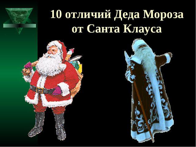 10 отличий Деда Мороза от Санта Клауса