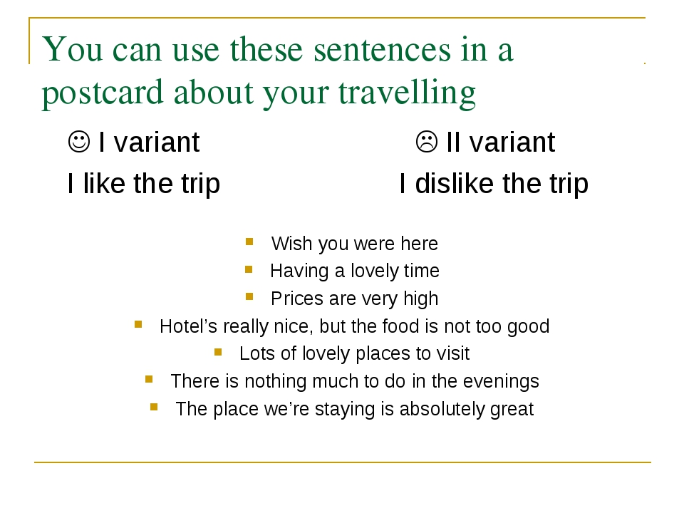 You can use these sentences in a postcard about your travelling 	 I variant...