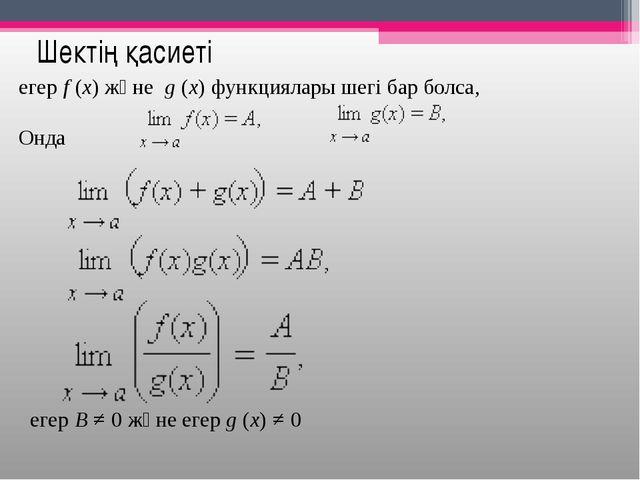 Шектің қасиеті егерf(x)және g(x)функциялары шегі бар болса,    Онда...