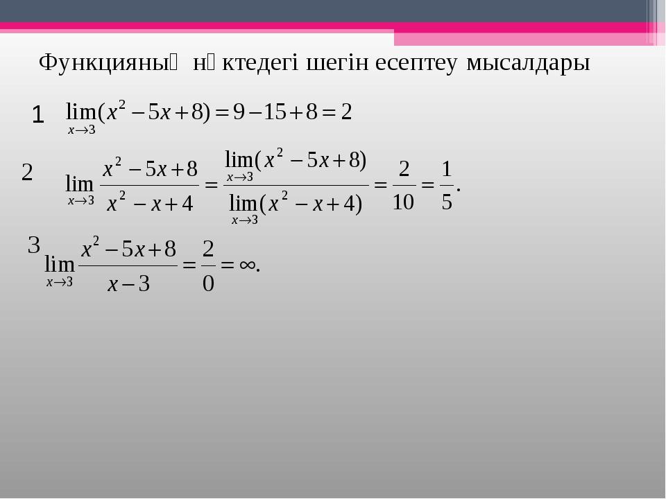 Функцияның нүктедегі шегін есептеу мысалдары 1 2 3