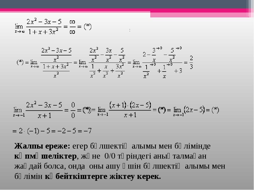 Жалпы ереже:егер бөлшектің алымы мен бөлімінде көпмүшеліктер, және 0/0 түрі...