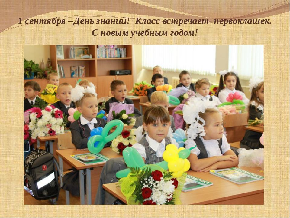 День знаний в 1 классе сценарий