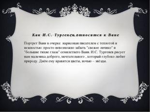 Как И.С. Тургенев относится к Ване Портрет Вани в очерке нарисован писателем