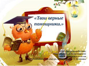 «Твои верные помощники.» Автор-разработчик: Контарева Анна Александровна учит