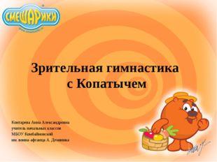 Зрительная гимнастика с Копатычем Контарева Анна Александровна учитель началь