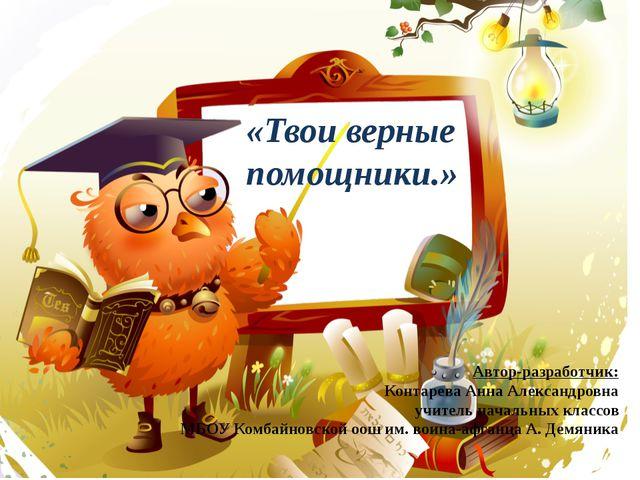 «Твои верные помощники.» Автор-разработчик: Контарева Анна Александровна учит...