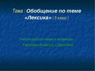 Тема : Обобщение по теме «Лексика» ( 5 класс ) Учитель русского языка и литер
