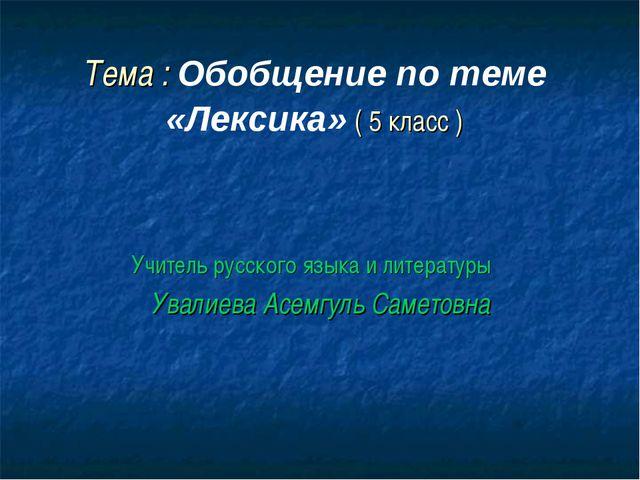Тема : Обобщение по теме «Лексика» ( 5 класс ) Учитель русского языка и литер...