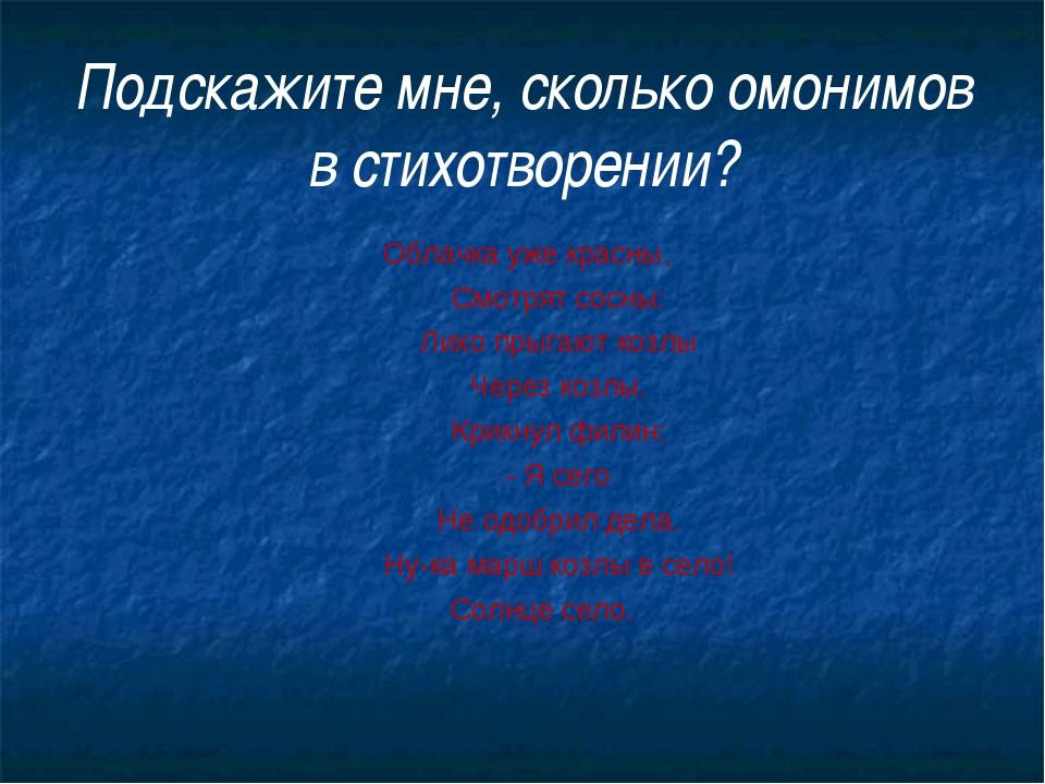 Подскажите мне, сколько омонимов в стихотворении? Облачка уже красны, ...