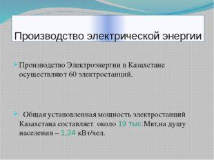 Производство электрической энергии Производство Электроэнергии в Казахстане о