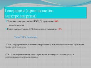 Генерация (производство электроэнергии) Тепловые электростанции (ТЭС) РК прои